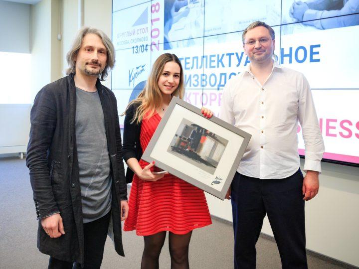 Круглый стол в Сколково «Интеллектуальное производство в секторе К2В»