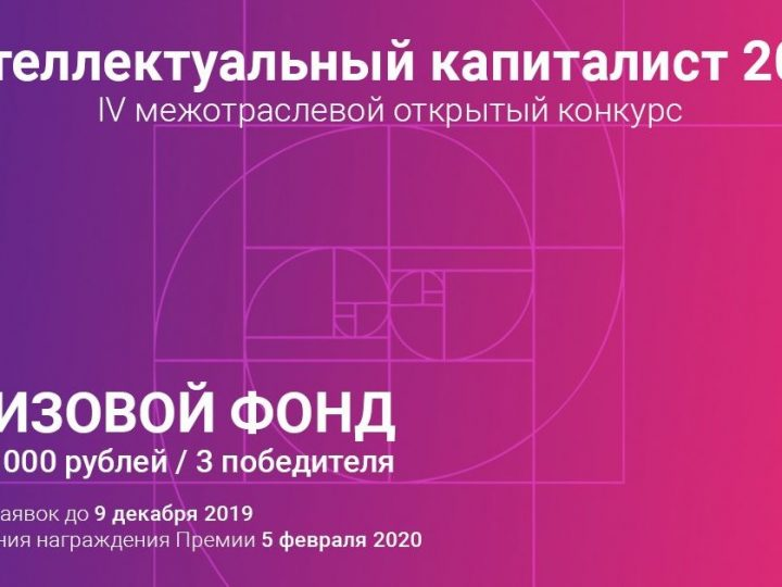 IV МежотраслевойОткрытый конкурс «Интеллектуальный капиталист – 2019» выявит лучших вK2Bотрасли