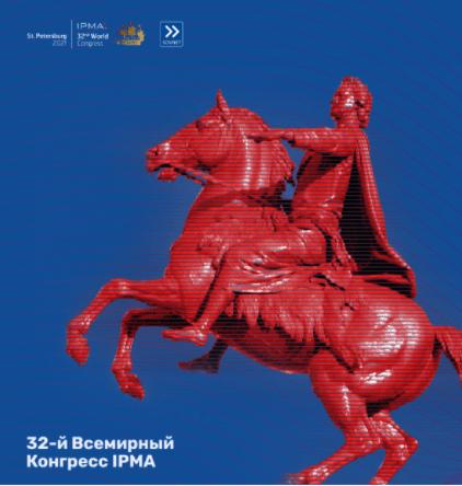 Интеллектуальная биржа представлена на выставке Всемирного Конгресса IPMA